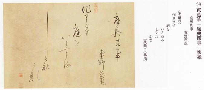 芭蕉筆(柿衛文庫蔵)「庭興即事」展覧会の企画のなかで立嶋がテーマとして選んだ作品